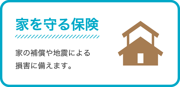家を守る保険